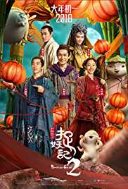 Monster Hunt 2 (2018) (BluRay)