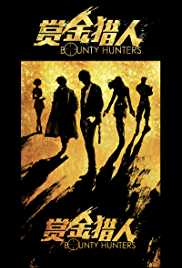 Bounty Hunters (2016) (BluRay)